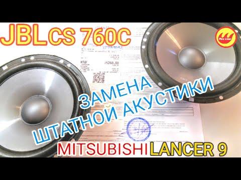 Замена штатной акустики лансер 9 и JBL CS760C