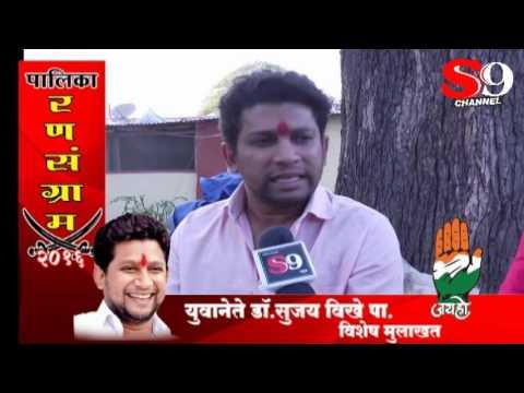 Shirdi S9 News  Ransangram 2016 Dr Sujay Vikhe Patil