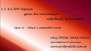 1 С 8 2 ЗУП Украина урок № 7 общий и страховой стаж