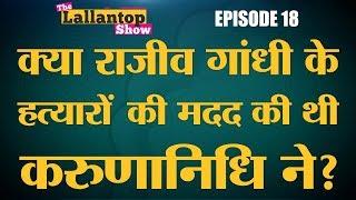 करुणानिधि के जीवन और राजनीतिक करियर की कहानियां | Karunanidhi Death | Lallantop Show | 8 Aug