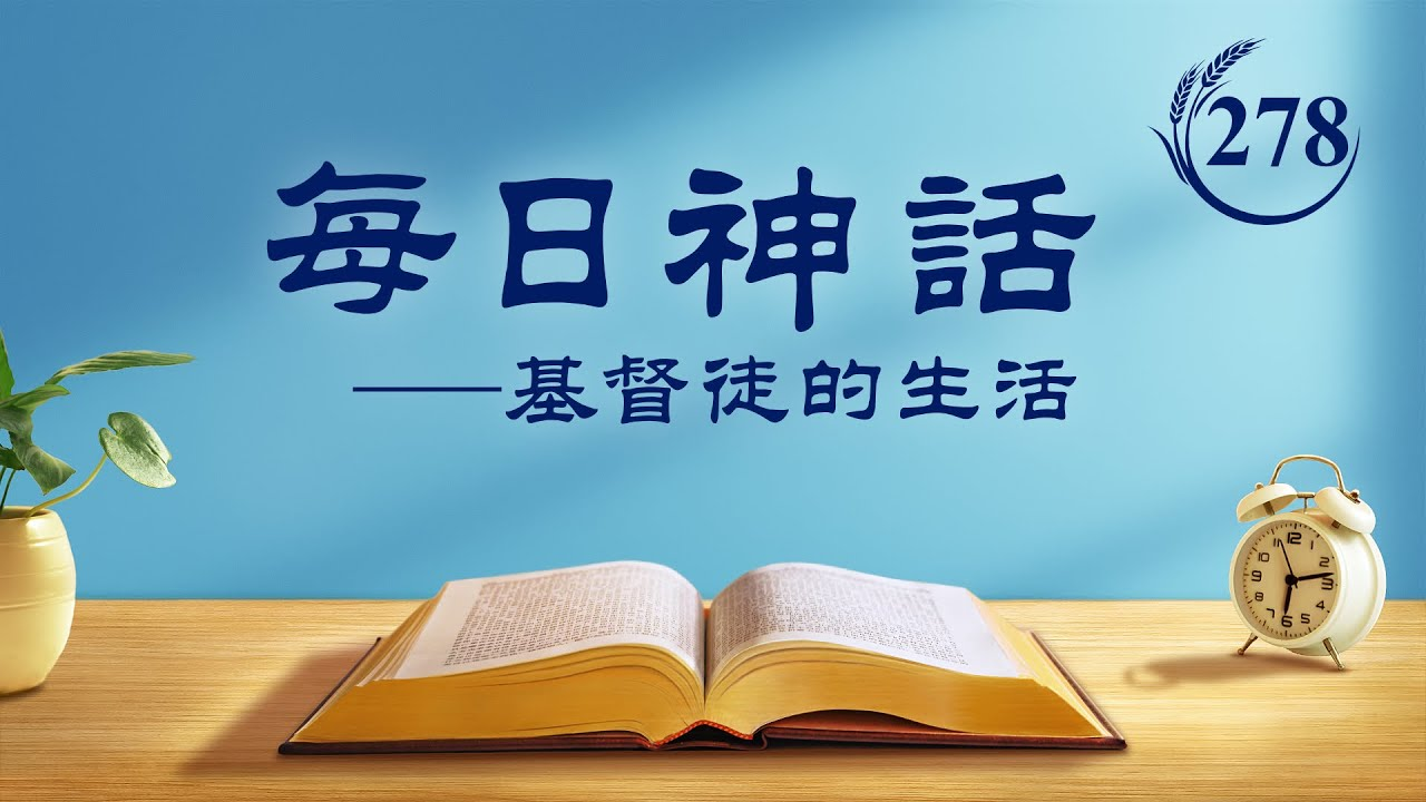 """每日神话 《将神定规在""""观念""""中的人怎能获得神的""""启示""""呢?》 选段278"""