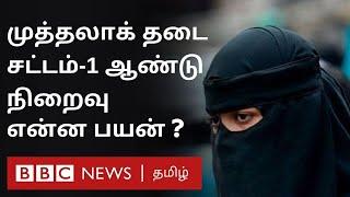 இந்தியாவில் முத்தலாக் தடை சட்டம்: பெண்களுக்கு பாதுகாப்பு அளித்துள்ளதா? | India | Triple Talak