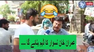 Imran  Khan New  Name Naswan Khan NA 72 Survey Video Funny Clip