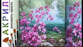 «Цветы у водопада» как нарисовать пейзаж🎨АКРИЛ! Мастер-класс ДЕМО