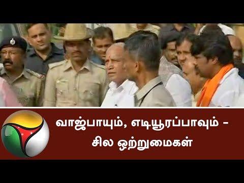Similarities of BS Yeddyurappa and former PM Atal Bihari Vajpayee on Trust Vote | #Yeddyurappa
