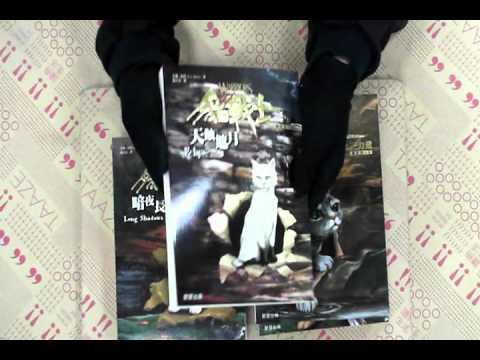 TAAZE|貓戰士三部曲套書(6冊合售) 二手書書況 9789861773667 - YouTube