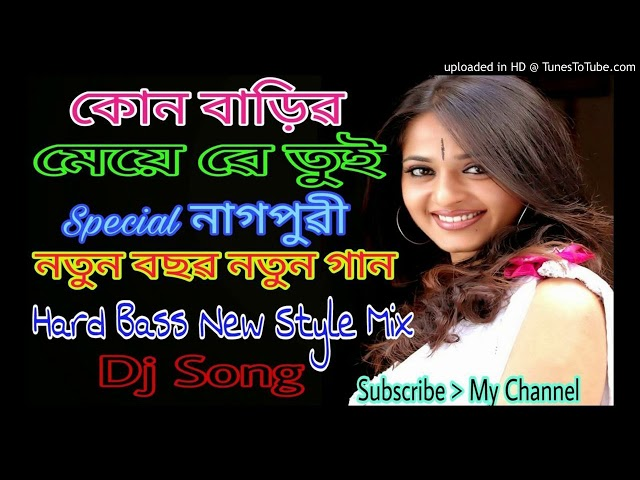 Kon Barir Meye Re Tui || Special Nagpuri_Hard Bass New Style Mix || Dj Song