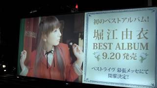 渋谷を走行する、堀江由衣 9月20日発売 初ベストアルバム「BEST ALBUM」...