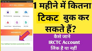 IRCTC train ticket booking limit in a month। IRCTC account Aadhar KYC