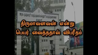 VCK's Petition on students who torn a student by Blade for named Thirumavalavan