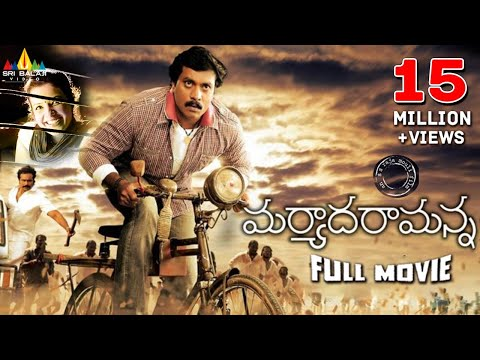 Maryada Ramanna Telugu Full Movie | Latest Telugu Full Movies | Sunil, Saloni | Sri Balaji Video