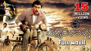 Maryada Ramanna Full Movie | Sunil, Saloni | Sri Balaji Video
