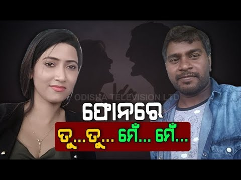 Listen In-Phone Conversation Of A Youth Duped By Ollywood Actress