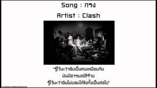 กรง (Hack feat. Pop the Sun) - Clash