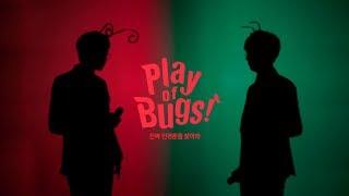 [벅스X민경훈] Play of Bugs - 진짜 민경훈을 찾아라