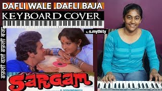 dafli wale dafli baja from sargam keyboard cover by s.mythily