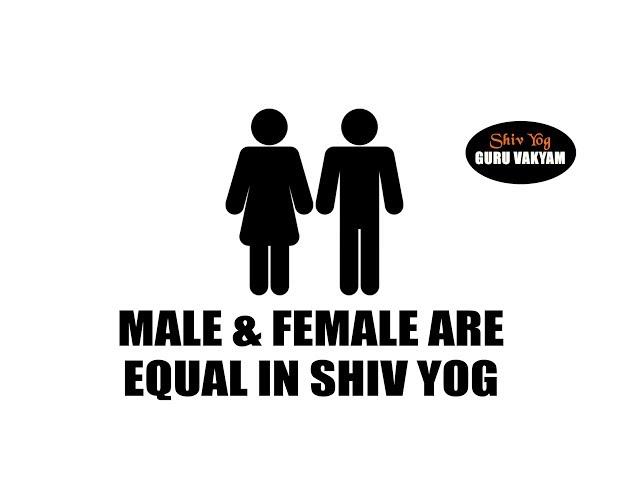 Male & Female are equal in Shiv Yog | शिवयोग में स्त्री - पुरुष भेदभाव नहीं हैं।