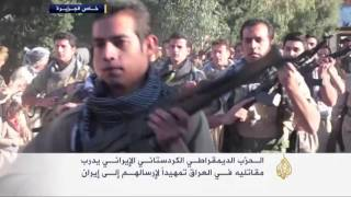 """""""الكردستاني الإيراني"""" يقرر إعادة مقاتليه لإيران"""