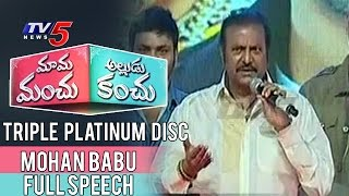 mohan-babu-full-speech-at-mama-manchu-alludu-kanchu-triple-platinum-disc-tv5-news