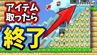 【マリオメーカー】アイテム禁止の20秒スピランがキツすぎた【実況プレイ】 thumbnail