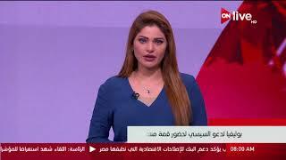موجز أخبار الثامنة صباحا - الجمعة 22 سبتمبر 2017