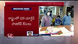 27 Corona Positive Cases Reported In Telangana |  V6 Telugu News