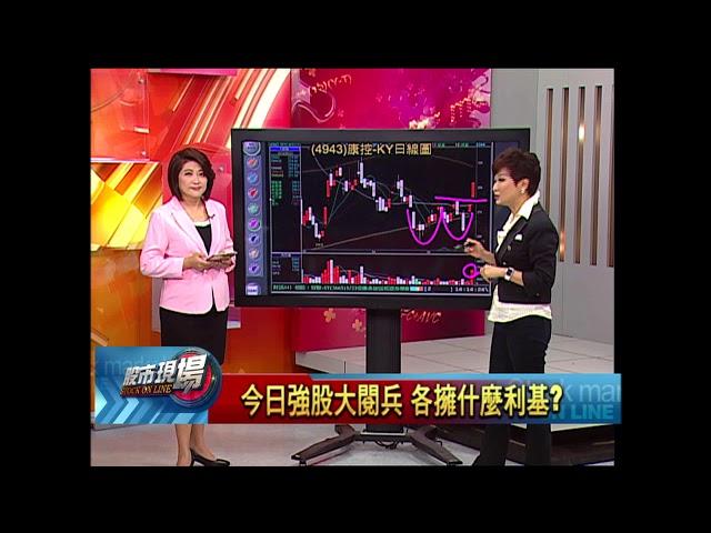 【股市現場-非凡商業台鄭明娟主持】20180522part.5(李蜀芳)