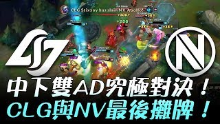 CLG vs NV 中下雙AD究極對決!CLG與NV最後攤牌 Game5 | 2017 NA LCS夏季季後賽