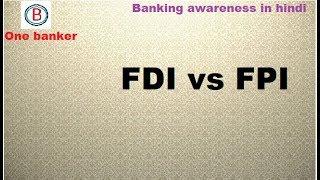 FDI ( foreign direct investment ) Vs FPI (foreign portfolio investment )