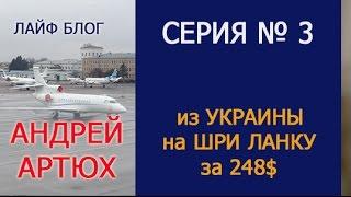 видео Горящие туры из Одессы и Киева - поиск онлайн