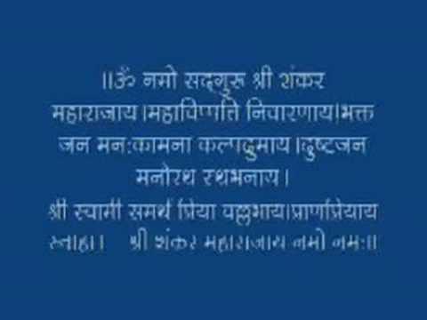 shri shankar maharaj tarak mantra exept maharaj doha