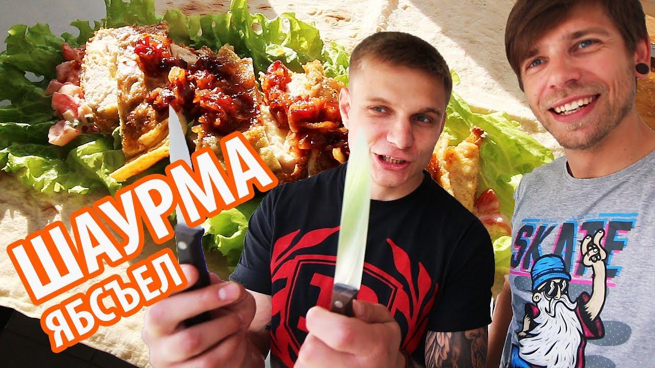 Лучшая шаурма (ролл, мясо в лаваше)! ЯБСЪЕЛ - YouTube