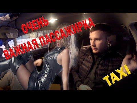 КККОМБО!!! Очень Важная Кожаная Пассажирка в такси!!!