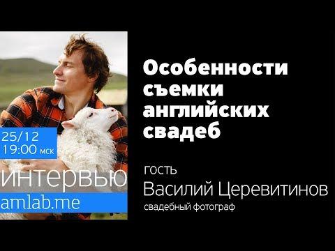 Стрим с Василием...