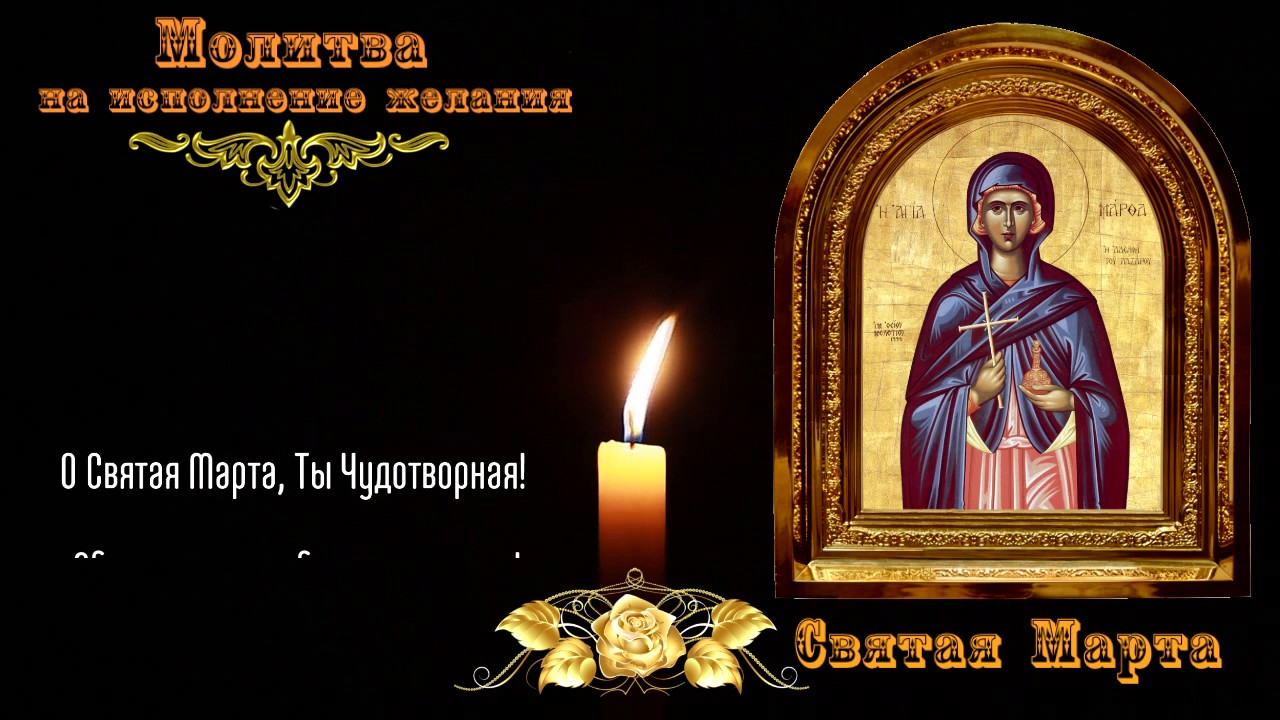 Исполнение желания. Молитва к святой Марте
