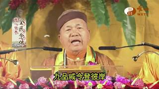 【全民念佛459】| WXTV唯心電視台
