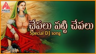 chapalu vatti chapalu telangana folk song telugu private album amulya dj songs