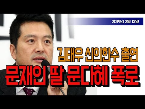 """김태우 수사관 신의한수 출연! """"할 말은 하겠다"""" / 신의한수 19.02.13"""