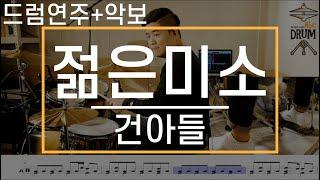 [젊은 미소]건아들-드럼(연주,악보,드럼커버,Drum Cover,듣기);AbcDRUM