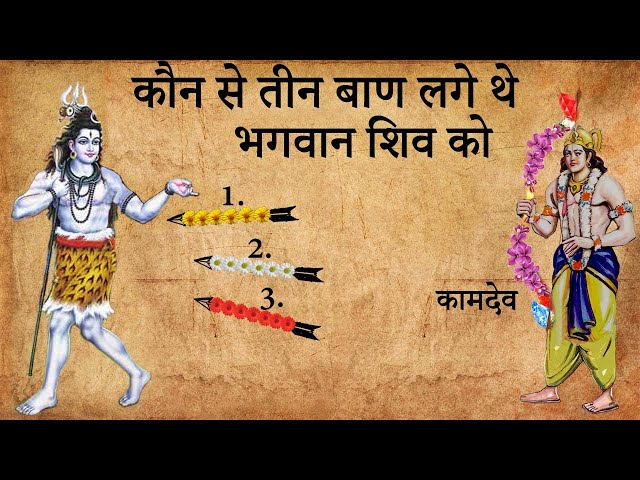 ???? ????? ??? ???? ?? ?????????? ?? ??? !  Why Was Lord Shiva Scared of Kamdev?   Do You Know