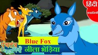 Panchatantra Kahaniya | Funny Stories | Season 1 | Episode 18 | Blue Fox | HINDI | हिंदी कहानियां