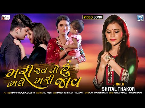 Shital thakor - Mari Jav To Hu Bhale Mari Jav | Full HD VIDEO | New Bewafa Song | RDC Gujarati