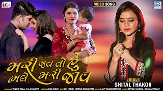 Shital thakor - Mari Jav To Hu Bhale Mari Jav | Full HD VIDEO | New Bewafa Song | RDC Gujarati