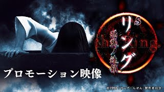 【本編PV】Sリング…