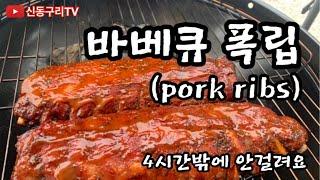 바베큐 폭립 (pork ribs)난이도 하하하하하..하…