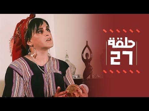 Youssef Ouzellal - FATEMA ETTAWIL | EP 27 | يوسف أوزلال - فاطمة التاويل