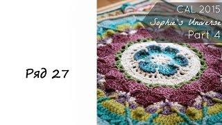 Вязание крючком. Описание. Урок 4. Ряд 27. Красивый плед – мандала, цветы, узоры, мотивы крючком