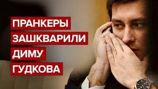 Пранкеры зашкварили Диму Гудкова