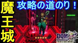 【DQMJ3P】魔王城を攻略せよ!仕掛けの場所と進み方#7【ドラゴンクエストモンスターズジョーカー3プロフェッショナル】 魔界ノボス 検索動画 9