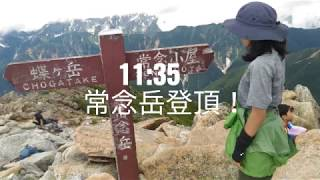 常念山脈縦走にチャレンジ!子供と山旅2 day3
